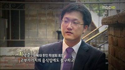 News & Events | School News | Rak-Joon Choi on Korean Food
